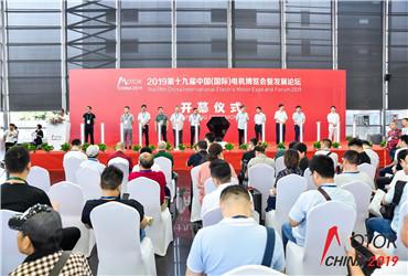 Motor China 2019-Forum